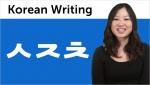Reading and Writing Korean Hangul (Korean Alphabet)