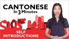 Cantonese Lessons in 3 Minutes