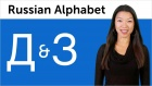 Russian Alphabet Made Easy