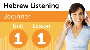 Hebrew Listening Comprehension for Beginners