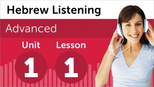 Advanced Hebrew Listening Comprehension