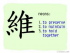 The Story of Chinese Character :維