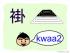 Sound of Cantonese : kw