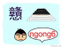 Sound of Cantonese : ng